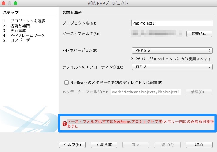 NetBeans プロジェクトは登録されています。