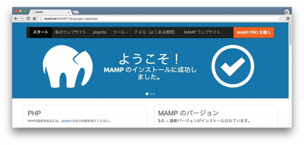 MAMPウェブからphp.infoを開く