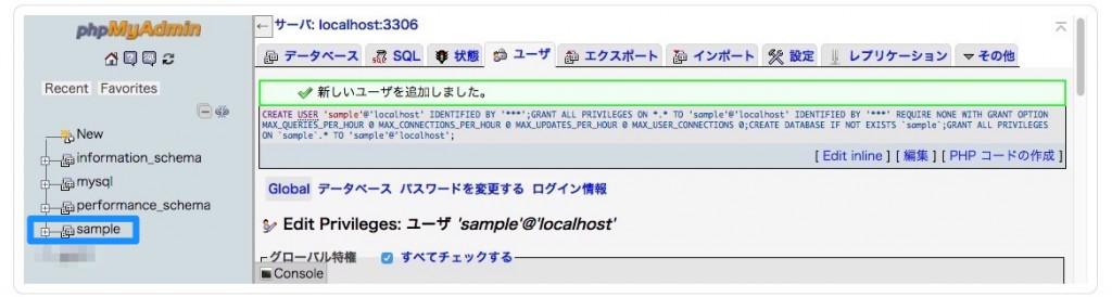 PHPMyAdmin データベース作成完了