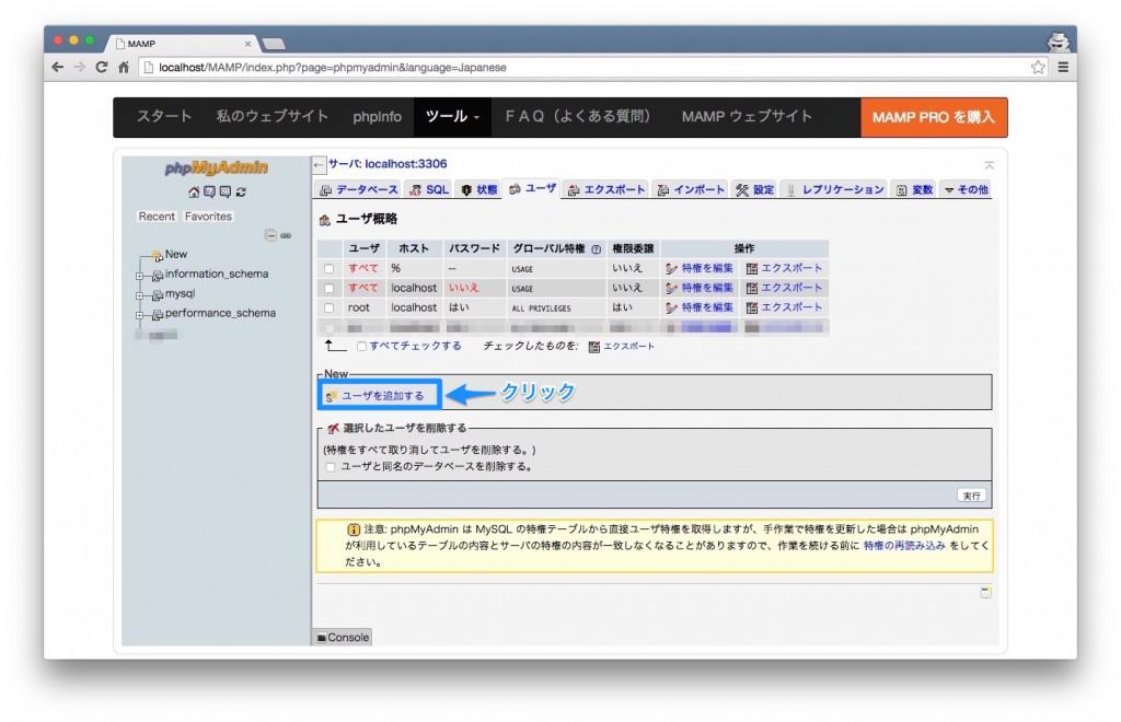 PHPMyAdmin ユーザーとDB作成