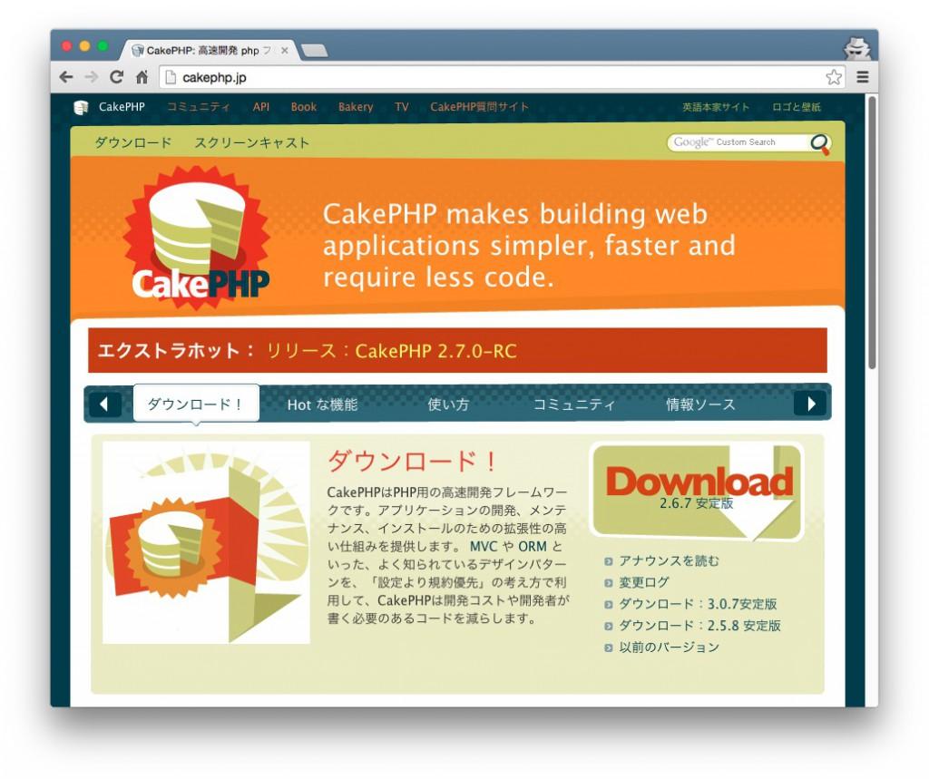 CalePHPダウンロードページ