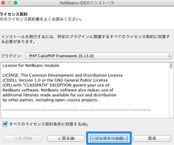 NetBeans プラグインインストール 承諾画面