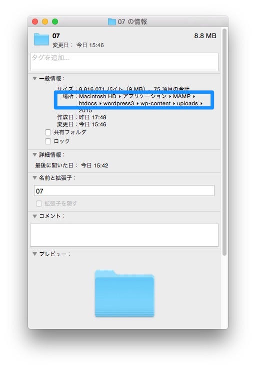 Finder 右クリックでパスを表示