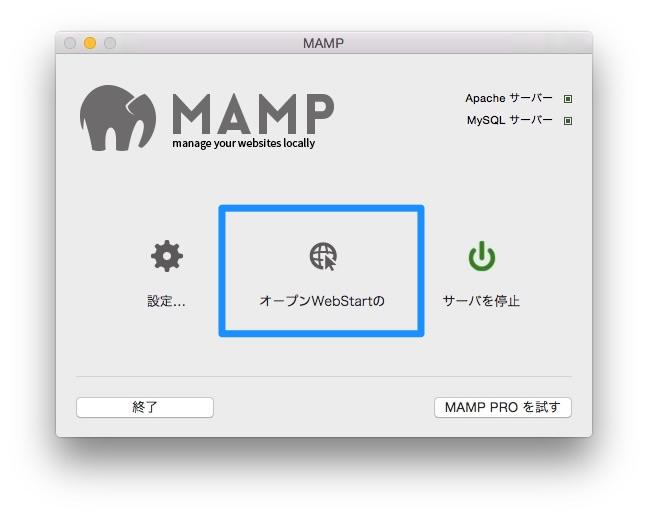 MAMP アプリ