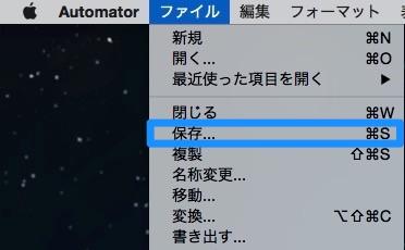 automator ファイルの保存メニュー