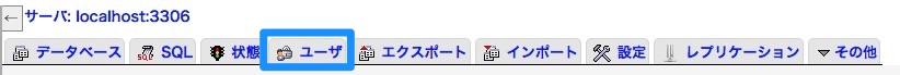 PHPMyAdmin ユーザー作成タブ