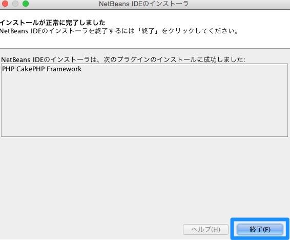 NetBeans プラグイン インストール完了
