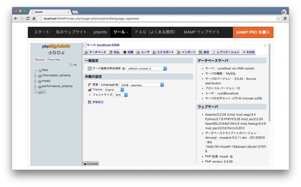 MAMP PHPMyAdmin