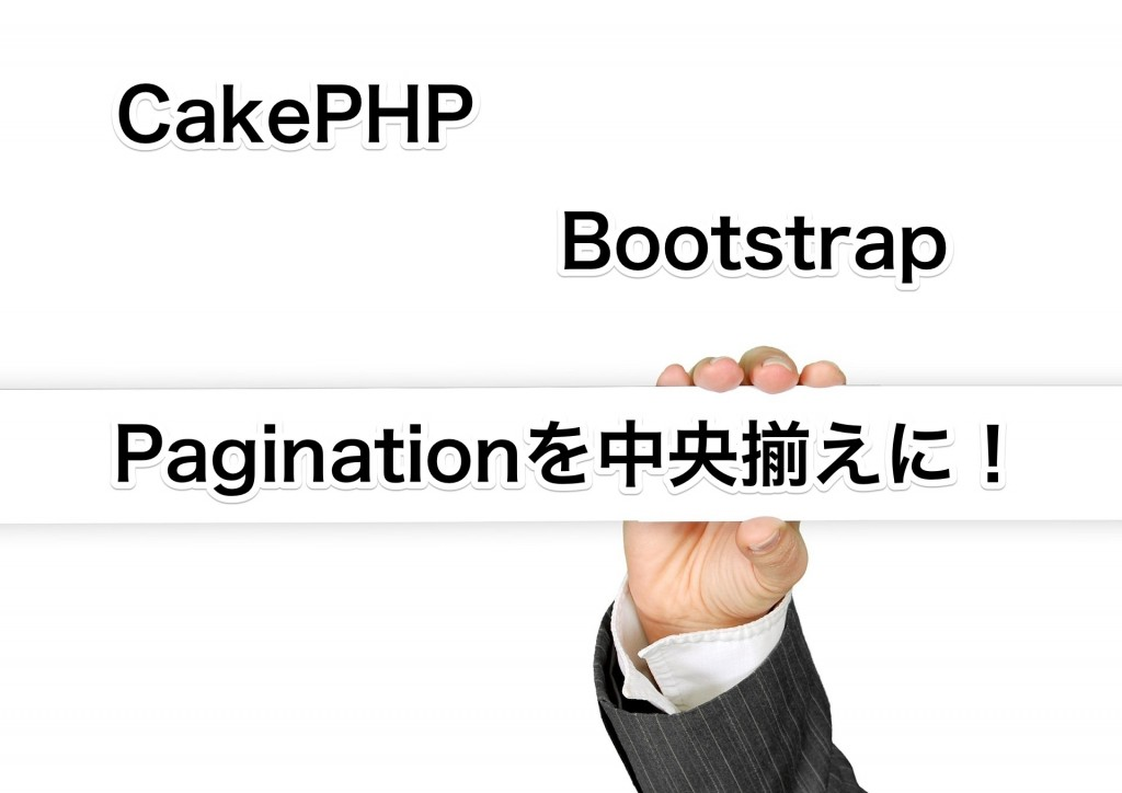 CakePHP Bootsratp pagination 中央揃え