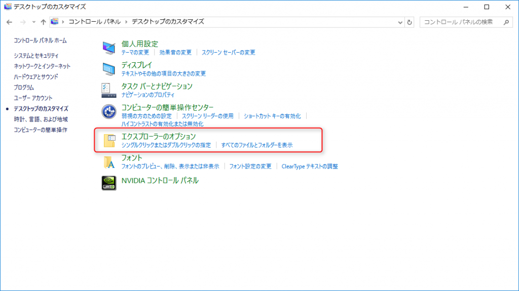windows10extention3