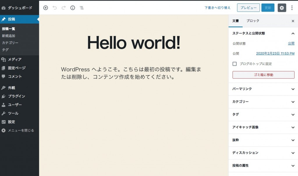 投稿の編集_‹_WordPress_Develop_—_WordPress