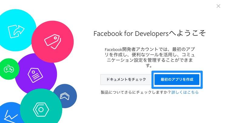 Facebook_for_Developers-4