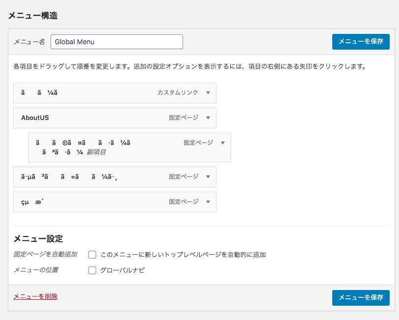 メニュー_‹_WordPress_Develop_—_WordPress