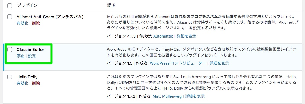 プラグイン_‹_WordPress_Develop_—_WordPress