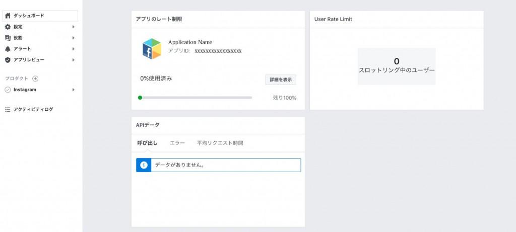dashboad_Facebook_for_Developers