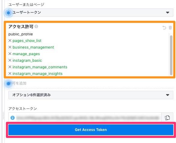 グラフAPIエクスプローラ_-_Facebook_for_Developers-4-2
