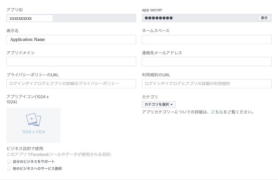 dev_setting_Facebook_for_Developers