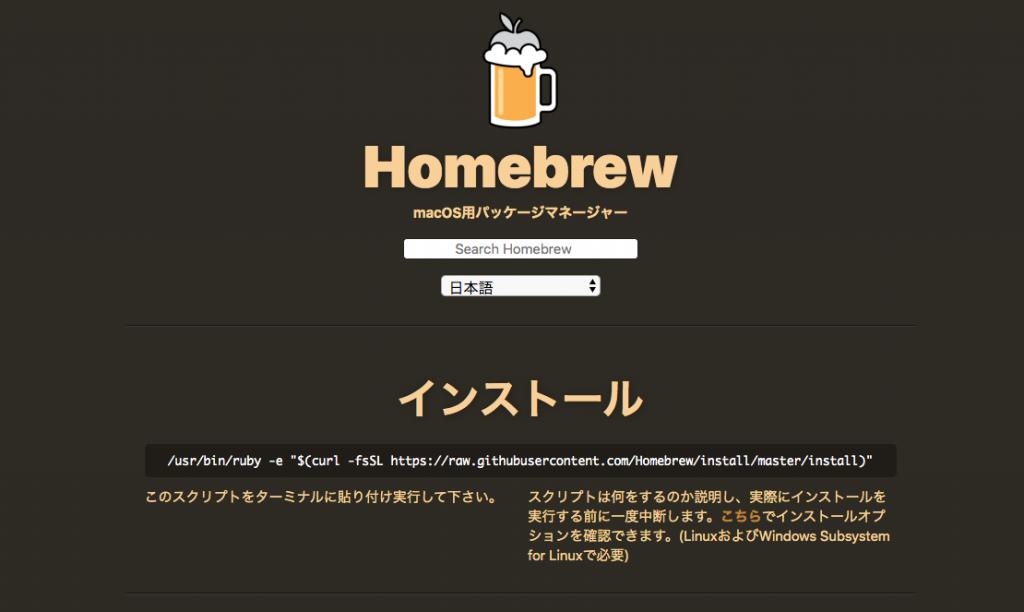 macOS用パッケージマネージャー_—_Homebrew